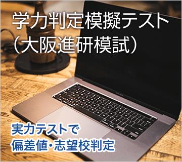学力判定模擬テスト(大阪進研模試)