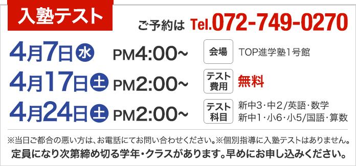 入塾テスト 4月7日・17日・27日